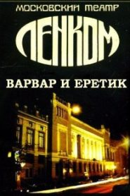 Варвар и ерeтик (По роману Достоевского «Игрок»)