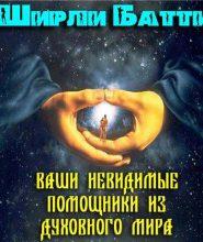 Ваши невидимые помощники из духовного мира