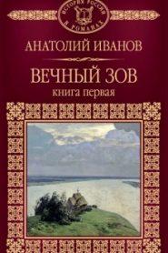 Вечный зов. Книга первая