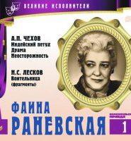 Великие исполнители. Фаина Раневская