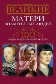 Великие матери знаменитых людей