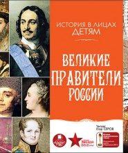 Великие правители России