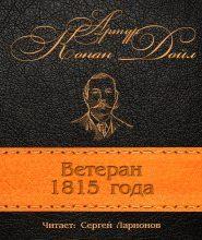 Ветеран 1815 года