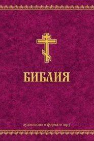 Ветхий Завет и Новый Завет