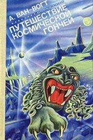 Путешествие «Космической гончей»
