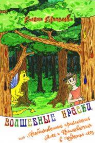 Волшебные краски или приключения Алес и Крылохвостика