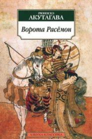 Ворота Расёмон