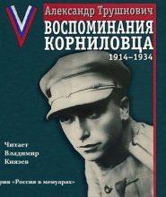 Воспоминания корниловца: 1914-1934