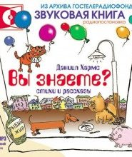 Вы знаете?