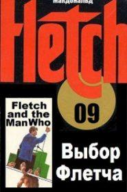 Выбор Флетча