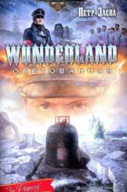 Wunderland обетованная