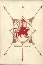 За землю русскую. Век XIII