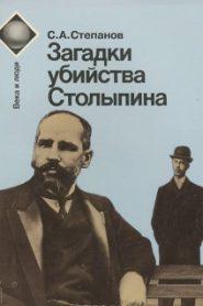 Загадки убийства Столыпина