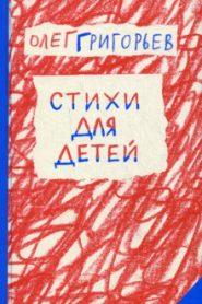 Записки школьника