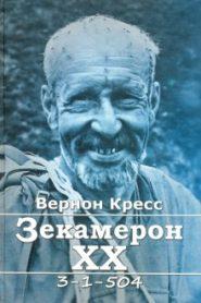 Зекамерон XX века