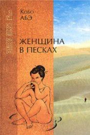 Женщина в песках