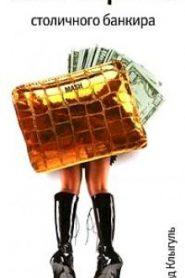 Женщины столичного банкира