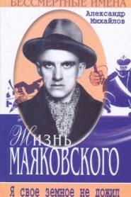 Жизнь Маяковского