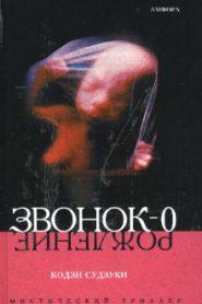 Звонок-0 (Рождение)